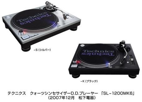 Technics MK6