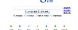 Google ofrecerá descargas de música gratis en China
