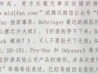 Behringer amenaza con demandar a una web china que les tildó de plagiadores